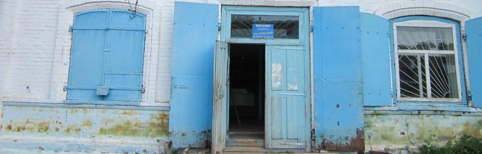 Ust-Igum – winkel – 2013