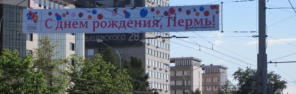 Perm – Gefeliciteerd met 290-jarig bestaan – 2013